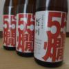 桂川 吟醸酒 55°燗 美味しいです!